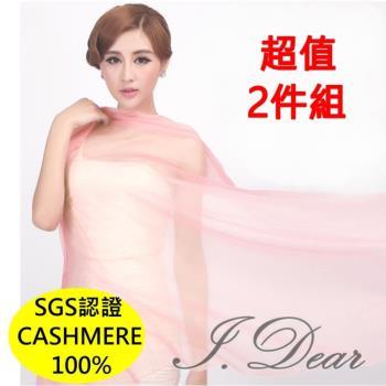 【I.Dear】100%cashmere 300支紗山羊絨披肩(超值兩件組)