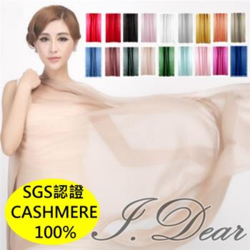 【I.Dear】100%cashmere 超高支紗 極細緻胎山羊絨披肩/圍巾(19色)