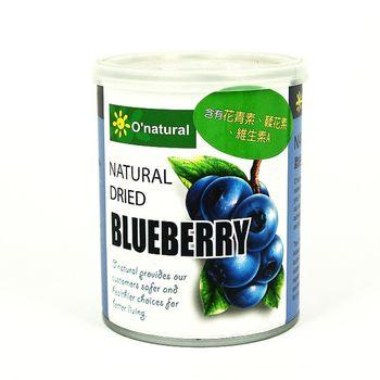 歐納丘天然藍莓乾150g