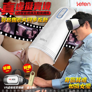 香港LETEN Z9智能 3D視頻互動 VR電動男用自慰飛機杯(送VR眼鏡+4G隨身碟)