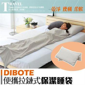 【迪伯特DIBOTE】便攜式保潔睡袋(台灣製造)