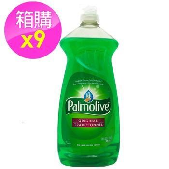 美國Palmolive洗碗精 28oz*9/箱購