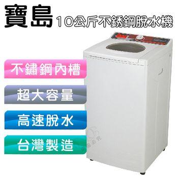 【寶島】10公斤不銹鋼脫水機/PT-3088