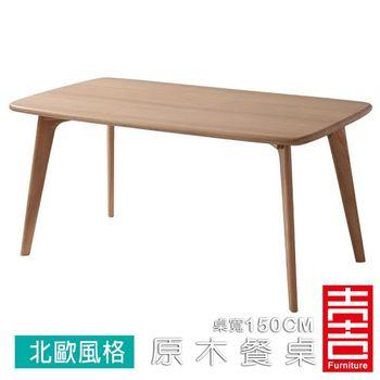 吉加吉 天然原木 北歐 餐桌 JDT-0111 (桌寬150CM)
