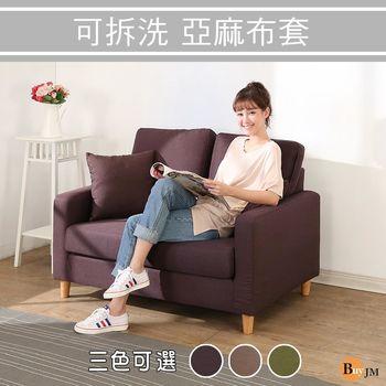 BuyJM 蘇菲實木腳亞麻布雙人座沙發/3色