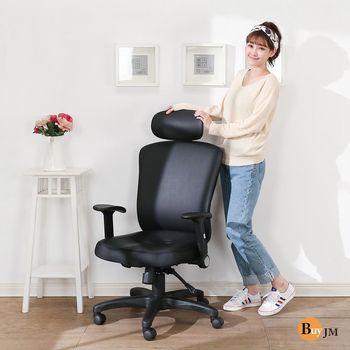 BuyJM 專利座墊皮面透氣高背辦公椅/電腦椅/主管椅