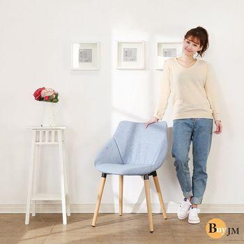 BuyJM 蔚藍復刻實木腳休閒椅/餐椅/洽談椅