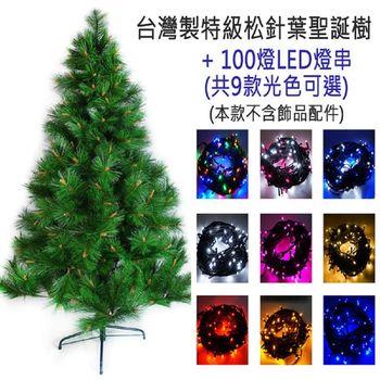台灣製7呎/ 7尺(210cm)特級綠松針葉聖誕樹 (不含飾品)+100燈LED燈2串(附控制器跳機)