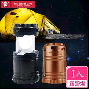 【AWANA】LED太陽能充電手提式露營燈