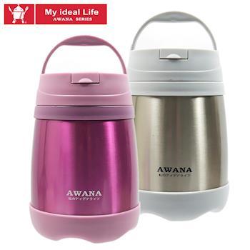 【AWANA】手提式真空保溫燜燒食物罐(500ml)