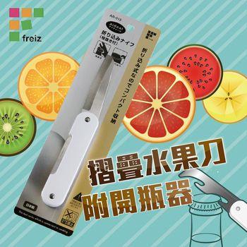 【和平Freiz】可折兩用開瓶水果刀