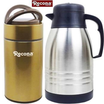 【日本Recona】保溫壺2.0L+燜燒罐1.1L(2入組)