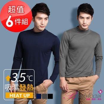 BeautyFocus (6件組)男立領天絲機能吸濕發熱衣/褲(3842-6)