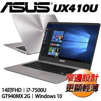 ASUS 華碩 ZenBook 3 UX410UQ 14吋FHD i7-7500U 128G SSD+1TB硬碟 窄邊輕薄筆電 石英灰