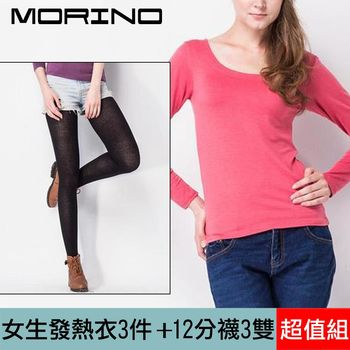 MORINO日本素材型女發熱長袖U領衫3件+保暖12分褲襪3件超值組
