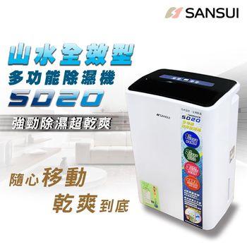 【SANSUI山水】全效型多功能除濕機SD20
