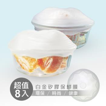 【★綠色人生】環保白金矽膠保鮮膜超值8入組彩盒裝