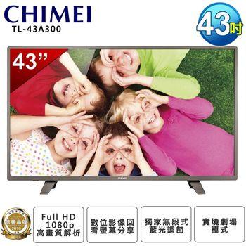 【CHIMEI奇美】43吋液晶顯示器+視訊盒(TL-43A300)