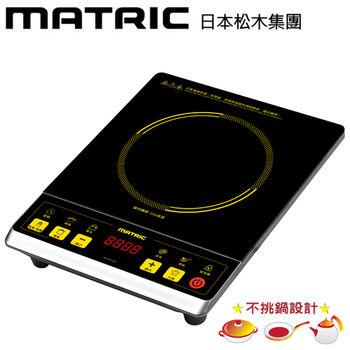 集購-松木MATRIC-黑晶調控電陶爐(不挑鍋具)MG-HH1202