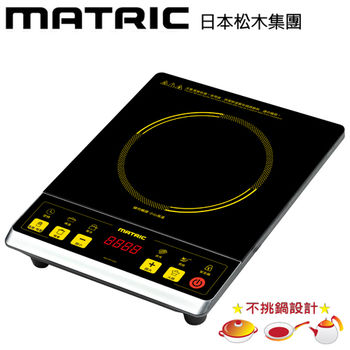 松木MATRIC-黑晶調控電陶爐(不挑鍋具)MG-HH1202