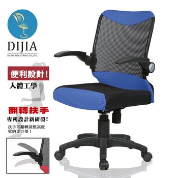 【DIJIA】貝克羅航空收納辦公椅/電腦椅(三色任選)