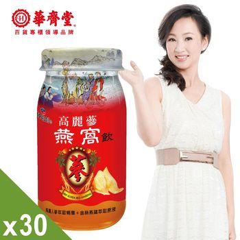 【華齊堂】高麗蔘燕窩飲禮盒3盒(60ml/瓶,10瓶/盒)