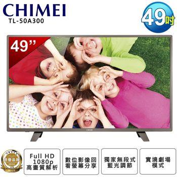 【CHIMEI奇美】49吋LED液晶顯示器+視訊盒(TL-50A300)