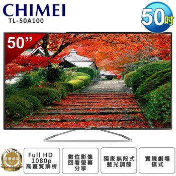【CHIMEI奇美】50吋FHD液晶顯示器+視訊盒(TL-50A100)
