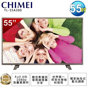 【CHIMEI奇美】55吋LED液晶顯示器+視訊盒(TL-55A300)