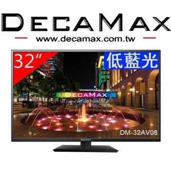 低藍光DECAMAX 32吋LED液晶顯示器+類比視訊盒(DM-32AV08)