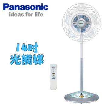 【Panasonic 國際牌】14吋光觸媒立地扇 F-H14ATR