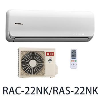 好禮六選一【HITACHI日立】3-5坪變頻分離式冷暖氣RAC-22NK/RAS-22NK