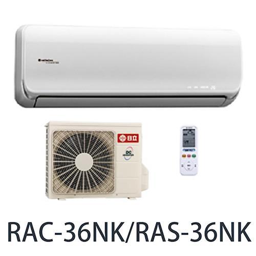 HITACHI日立5-7坪變頻分離式冷暖氣RAC-36NK/RAS-36NK