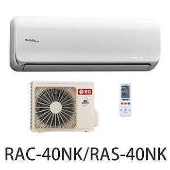 【HITACHI日立】6-8坪變頻冷暖RAC-40NK/RAS-40NK