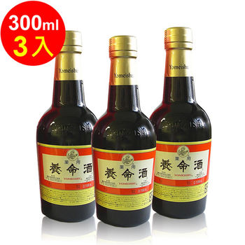 【養命酒】藥用養命酒300mlX3入組(乙類成藥)