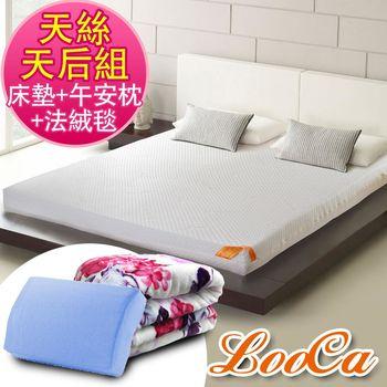 《天絲天后組》12cm釋壓記憶床墊+法萊絨毯+午安枕(單人)