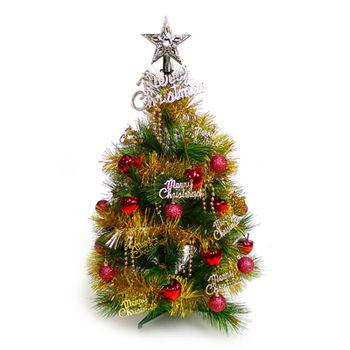 台灣製2尺/2呎(60cm)特級松針葉聖誕樹 (+紅蘋果金色系飾品組)(不含燈)