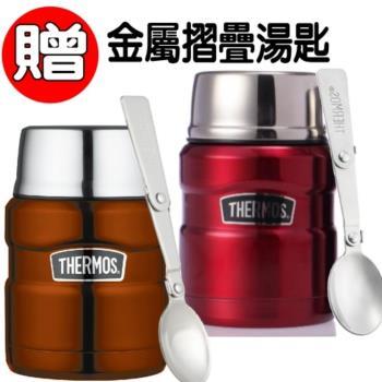 《贈摺疊湯匙》膳魔師 【SK3000】不鏽鋼真空保溫食物罐 0.47L 《金屬紅/金屬咖啡》SK3000MR