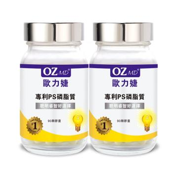 OZMD歐力婕 專利PS磷脂質(90顆/瓶)二瓶組