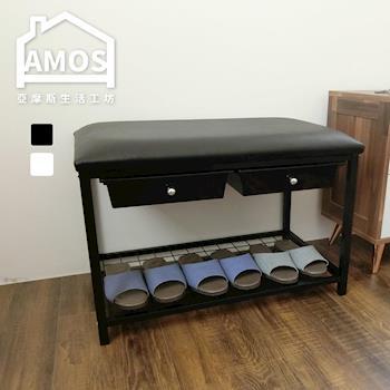 【Amos】高收納機能二抽軟墊穿鞋椅/鞋架