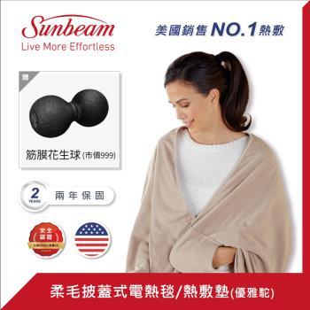 【美國Sunbeam】柔毛披蓋式電熱毯SHWL(優雅駝)※送專屬收納袋