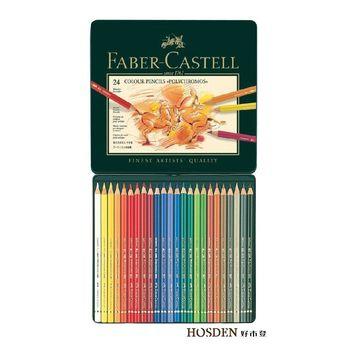 德國輝柏無毒精品文具--藝術家級油性色鉛筆24色(110024)