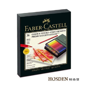 德國輝柏無毒精品文具--藝術家級油性色鉛筆36色-精裝版(110038)
