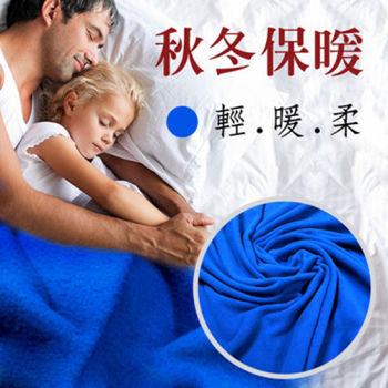 【樂齡網】i.pure四季多用途刷毛毯冷氣毯-法國藍