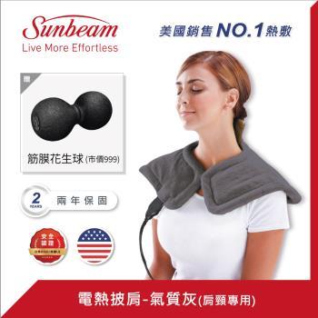 【美國Sunbeam】電熱披肩000885(氣質灰)※加碼送SABON手足保養品(市價$1100)
