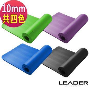 Leader X 環保NBR高密度減震防滑瑜珈墊10mm附收納帶 四色