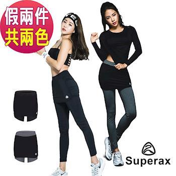 Superax  SW-170 假兩件運動彈性緊身褲 長褲 短裙款 兩色