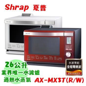 ★加碼贈好禮★SHARP夏普 26公升過熱水蒸氣水波爐 AX-MX3T-R/AX-MX3T-W