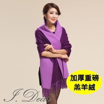 【I.Dear】100%喀什米爾羔羊絨加厚重磅 雙色圍巾/披肩(紫色)