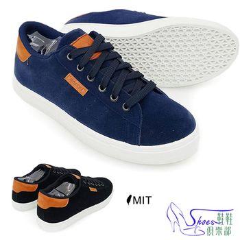 【Shoes Club】【021-3603】帆布鞋.台灣製MIT 型男個性高質感絨布休閒鞋.2色 黑/藍